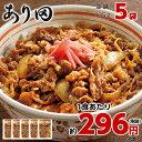 あり田 牛丼の具 5袋 冷凍 1食あたり296円(税抜)