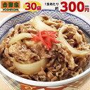 1食あたり約300円(税抜) 吉野家牛丼の具30袋 送料無料...