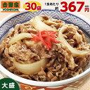 1食あたり約367円(税別) 吉野家 大盛 牛丼の具 30袋 冷凍 送料無料 人