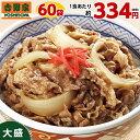 1食あたり約334円(税別) 吉野家 大