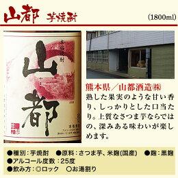 【37%OFF】香味自慢のいも焼酎飲みくらべ一升瓶5本組