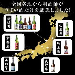 【驚きの50%OFF!!】特割!全国10酒蔵の大吟醸飲みくらべ10本組
