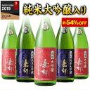 《第2弾》地酒蔵の大吟醸飲みくらべ一升瓶5本組(越つかの酒造)日本酒飲みくらべセッ