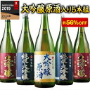 日本酒 純米大吟醸酒 原酒入り 飲み比べセット 1800ml...