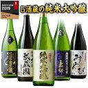 日本酒 純米大吟醸酒 日本酒 純米大吟醸酒 飲み比べセット ...