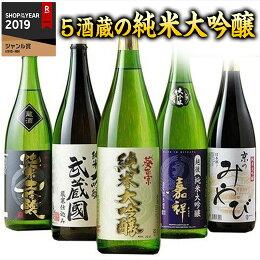 【驚きの51%OFF】特割!5酒蔵の純米大吟醸飲みくらべ一升瓶5本組