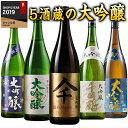 日本酒 大吟醸 第9弾 5酒蔵の大吟醸 飲みくらべ 一升瓶 ...
