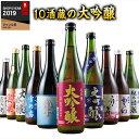 全10酒蔵の大吟醸飲みくらべ10本組 飲み比べ 飲み比べセット 日本酒 大吟醸【50%OFF!