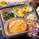 冷凍弁当 10食 セット 健康管理食 匠の和ごころ御膳 10