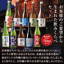日本酒 大吟醸酒 特割 受賞酒入り 全国10酒蔵の大吟醸 飲み比べセット 10本組 720ml 第2弾 50%オフ 【7560円(税込)以上で送料無料】