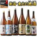 日本酒 特割 普通酒 本場新潟・東北の地酒 飲み比べ セット 1800ml 6本 父の日 2020 プレゼント ギフト お酒 日本酒 飲み比べ セット 送料無料・・・