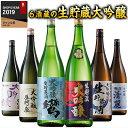日本酒 大吟醸 特割 6酒蔵 生貯蔵 大吟醸飲みくらべ 一升瓶 6本組 約50%オフ 父の日 2