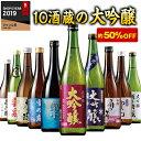 日本酒 大吟醸酒 特割 受賞酒入り 全国10酒蔵の大吟醸 飲み比べセット 10本組 720ml 第2
