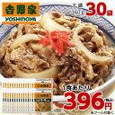 吉野家 大盛 牛丼の具 30袋 冷凍 送