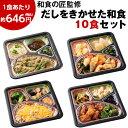 冷凍弁当 10食 セット 健康管理食 匠の和ごころ御膳 10食分 冷凍……