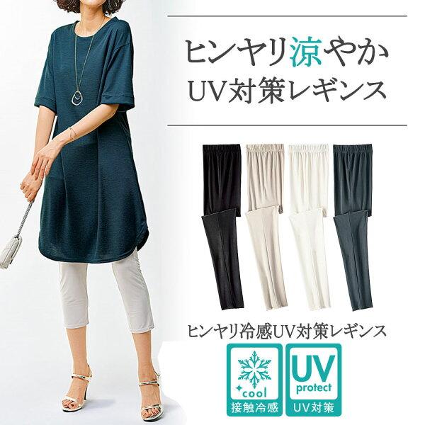 スパッツMLLLヒンヤリ冷感UV対策レギンス(M〜LL)ベルーナBelluna30代40代50代レディースミセス大人ファッション