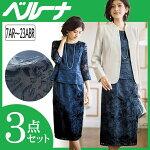 スーツ入学卒業母ママ大きいサイズオパールセットアップ3点セットスーツ(7AR〜17AR)ベルーナ40代50代60代レディースミセスファッション