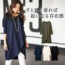 チュニック S M LL Lアシメデザインチュニック(S〜LL) ベルーナ 30代 40代 ファッション レディース ラナン Ranan 春服 チュニック シャツ ブラウス 小さいサイズ・・・