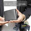 上質 財布 メンズ カーボン レザー 二つ折り 小銭入れ カード 本革 財布 メンズ レディース 二つ折り さいふ コンパクト ウォレット ボックス型 コインケース プレゼント ギフト ブランド 送料無料