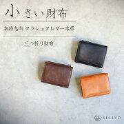 クラシックレザー三つ折りミニ財布