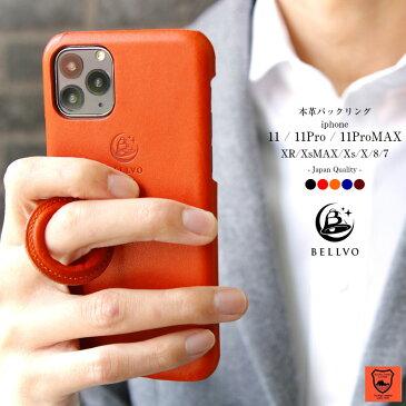 【バックリング搭載】iPhone リング付きケース iPhone11 ケース iPhoneXs Max 8 iPhoneXR iPhone11Pro 栃木レザー スマホケース X ケース 本革 バンカーリング アイフォン8 XR ケース 栃木レザー 革 アイホン7 日本製