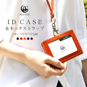 【お得セット】IDパスケース ネックストラップ 付き セット 本革 レザー 栃木レザー レディース メンズ ストラップ 首掛け 定期入れ 社員証 二つ折り icカード 4枚 カードケース 大容量 父の日 ギフト