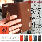 iPhone6sPlus手帳型ケースiPhone6Plus手帳型ケースアイフォン6sプラス手帳型ケース日本製レザー本革栃木レザー革iPhone6sプラス手帳型スマホケースアイフォン6sPlusスマホカバーiPhoneカバーiPhone6splusケースiPhone6splusカバーBELLVOホワイトデー