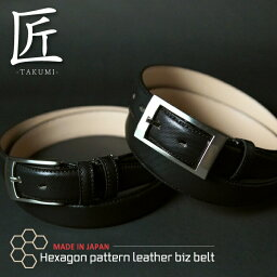 ヘキサゴンパターンレザー ベルト メンズ 本革 ビジネス ギフト プレゼント フォーマル 日本製 Belt