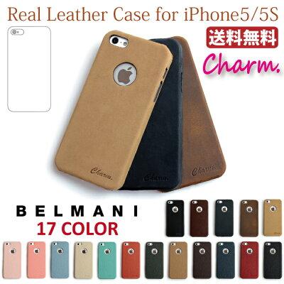 iPhone5/iPhone5S ケース レザー『charm』当店大人気の本革ケースに背面ホールタイプが登場!【レビュー投稿でメール便送料無料アイフォンiPhone5ケースジャケットバンパー】