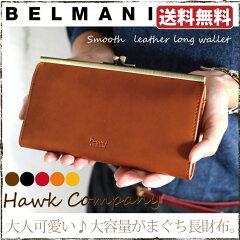 Hawk company ホークカンパニー 財布 『スムースレザーがま口長財布3388』【長財…