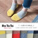 【メール便送料無料】 ROTOTO ロトト ソックス 靴下 『 リネン...
