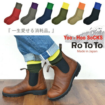 【メール便送料無料】 ROTOTO ロトト 靴下 メンズ レディース ウール Yoo-Hoo ソックス R1124 【冷え取り靴下 あったかい 暖かい 防寒 メリノウール アウトドア 日本製 ブランド ギフト】