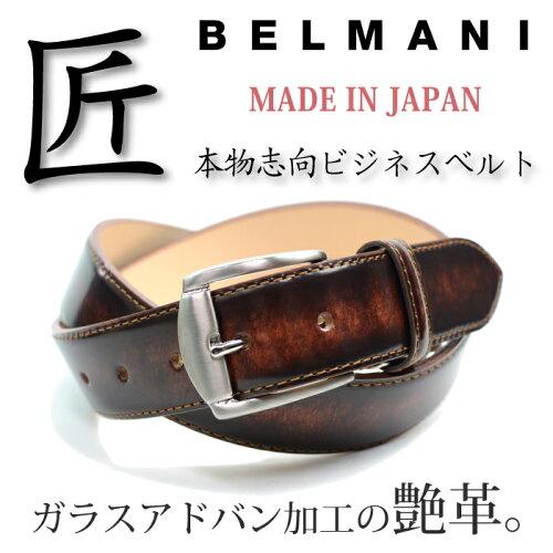 ベルト メンズ 本革 ビジネス 日本の匠ガラスアドバンレザー ビジネスベルト 革 皮 ...