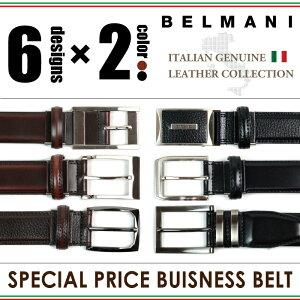イタリアンレザービジネスベルト レディース ビジネス