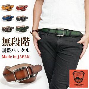 ベルト メンズ 無段階 バックル 栃木レザー グラデーションカラー 本革 カジュアル ギフト プレゼント