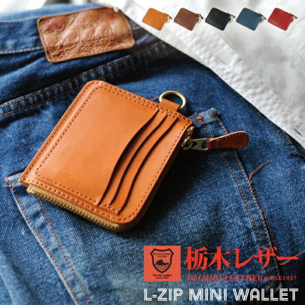 栃木レザーL-ZIP極薄ミニ財布ミニウォレットL字ファスナー財布メンズレディースコンパクト小さい財布