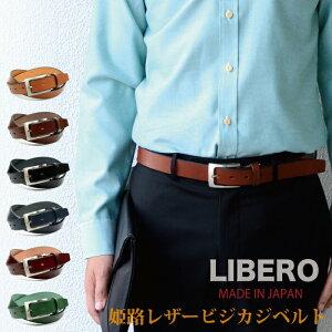 姫路レザー艶消しサテーナバックルビジカジベルト ベルト メンズ 本革 ビジネス LIBERO カジュアル MEN'S Belt