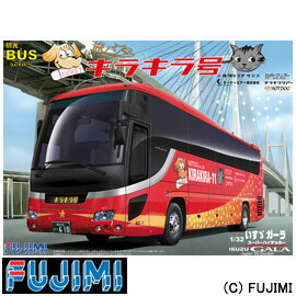 ≪15%OFF≫【フジミ模型】 1/32 観光バスシリーズ No.05 いすゞガーラ SHD 旅バスキラキラ号仕様
