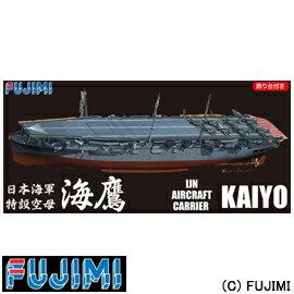 ≪15%OFF≫【フジミ模型】 1/700 帝国海軍シリーズ No.03 日本海軍特設空母「海鷹」 フルハル...