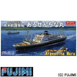 ≪15%OFF≫【フジミ模型】 1/700 帝国海軍シリーズ No.04 あるぜんちな丸 フルハルモデル
