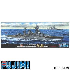 後払い・コンビニ払いOK!フジミ模型 1/700 シーウェイモデル特シリーズ No.33 日本海軍戦艦 陸...
