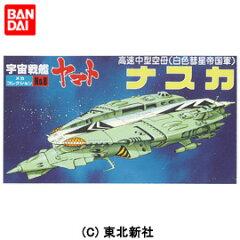 宇宙戦艦ヤマト メカコレクション No.8 ナスカ艦 【バンダイ: 玩具 プラモデル】