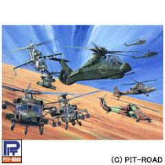 ≪15%OFF≫【ピットロード】 1/700 航空機 プラキット S25 世界の軍用ヘリコプタ— 1 【玩具:プ...