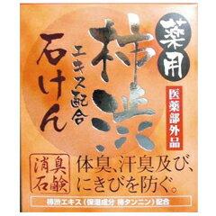 【マックス】 薬用 渋柿エキス配合石けん 100g 【化粧品・コスメ:ボディケア:石けん・ボデ…