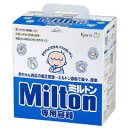 【キョーリン製薬】 ミルトン 専用容器 【ベビー・キッズ用品:授乳・離乳用品】【KYORIN】