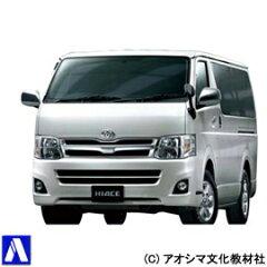 <15%OFF>1/24 ミニバン No.07 トヨタ 200系 ハイエース スーパーGL '10モデル 【アオシマ文...