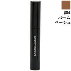 <20%OFF>アイブローマニキュア #04 パームベージュ 3.5g 【シュウ ウエムラ: 化粧品・コスメ...