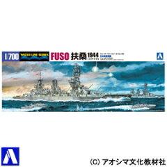 後払い・コンビニ払いOK!1/700 ウォーターライン No.125 日本海軍戦艦 扶桑1944 リテイク 【ア...