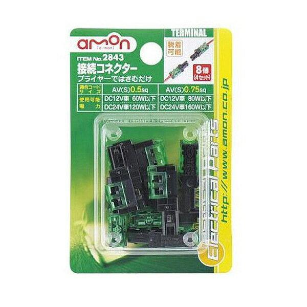 電子パーツ, コネクター 2000off() 43 () 2843 8 : AMON