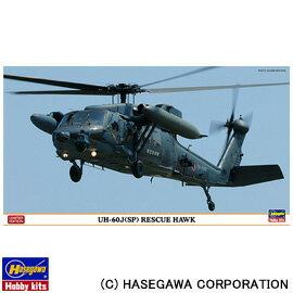 ≪15%OFF≫【ハセガワ】 1/72 エアクラフトモデル [01965] UH-60J(SP)レスキューホーク